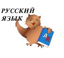 Дополнительные занятия по русскому языку подготовка к ОГЭ, ЕГЭ - Репетиторство в Ялте