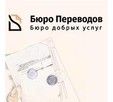 ПЕРЕВОДЫ ДОКУМЕНТОВ, АПОСТИЛЬ - Бюро добрых услуг в Севастополе. - Юридические услуги в Севастополе