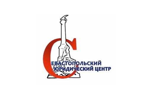 Услуги юристов в Севастополе - Севастопольский Юридический Центр. Квалифицированная помощь!, фото — «Реклама Севастополя»
