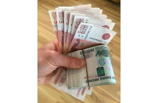 Помощь деньгами частник на договорных условиях !!!Всем звоните - Бизнес и деловые услуги в Севастополе