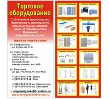 Торговое оборудование от производителя - Продажа в Евпатории