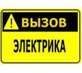 Услуги электрика по Симферополю - Электрика в Симферополе