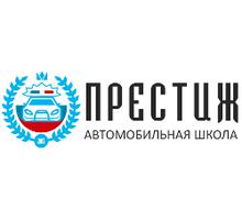 Обучение водителей, категории А, В - Автошкола «Престиж» — мы заботимся о наших учениках! - Автошколы в Севастополе