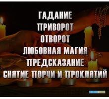 отворот, отсушка, (устранение соперницы) * приворот - Гадание, магия, астрология в Белогорске