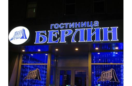 Световая вывеска, лайтбокс, световые буквы, неоновые вывески - Реклама, дизайн, web, seo в Севастополе