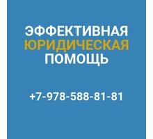 Эффективная юридическая помощь в Симферополе - Юридические услуги в Симферополе