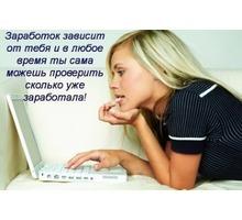 Подработка. Дополнительный или основной доход в интернете! - Частичная занятость в Старом Крыму