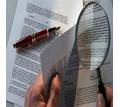 Юридическое сопровождение - Юридические услуги в Севастополе