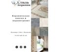 Керамическая плитка. Опт, розница, в сроки. - Отделочные материалы в Севастополе