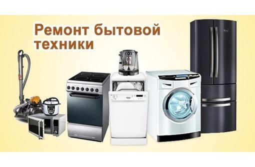 Установка и ремонт бойлеров, стиральных, посудомоечных машин и др. техники - Ремонт техники в Севастополе