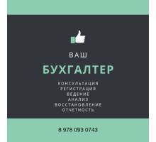 Бухгалтерские услуги консультация - Бухгалтерские услуги в Севастополе