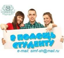 """Служба сопровождения студентов """"Studiorum Help"""" Помощь - Курсы учебные в Симферополе"""