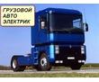 Рено Renault Magnum Midlum Premium диагностика, фото — «Реклама Севастополя»