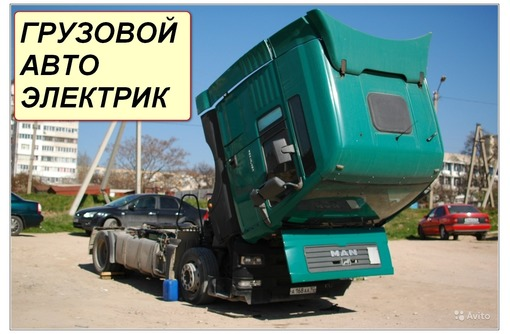 MAN TGA TGL F2000 L2000 LE200 диагностика автоэлектрик Севастополь, фото — «Реклама Севастополя»