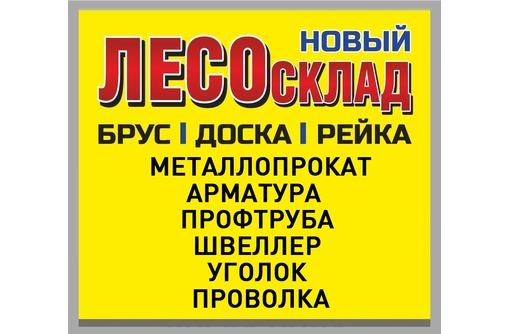 Доска. Брус. Рейка. OSB в Севастополе. Опт!  Форма оплаты любая!Работаем с НДС - Пиломатериалы в Севастополе