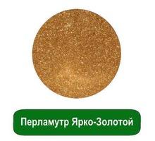 Купить перламутр Ярко-Золотой - Косметика, парфюмерия в Джанкое
