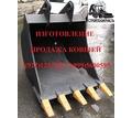 Стандартный ковш экскаватора ЕК 18 - Для грузовых авто в Севастополе