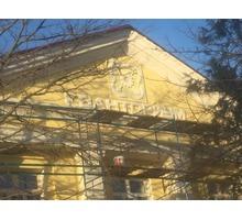 Строительные, демонтажные работы, отделка любой сложности - Строительные работы в Севастополе