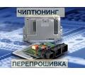 Чип-тюнинг, евро-2, отключение EGR, DPF, AdBlue - Автосервис и услуги в Севастополе