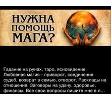 отворот, отсушка, (устранение соперницы) * приворот по ВУДУрассорка *вный приворот - Гадание, магия, астрология в Черноморском