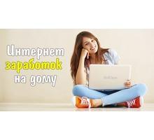 Работа для новичков на дому - Без опыта работы в Черноморском