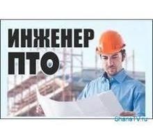 В строительную компанию требуется инженер ПТО - Строительство, архитектура в Севастополе