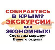 ЭКСКУРСИИ по Крыму 2021 ( Для семьи и групповые ) - Отдых, туризм в Севастополе