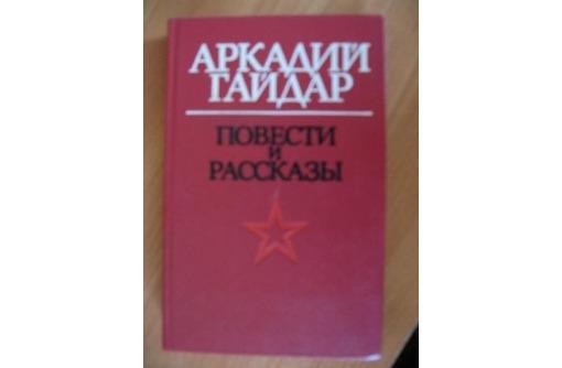 А.  Гайдар   ПОВЕСТИ И РАССКАЗЫ, фото — «Реклама Бахчисарая»