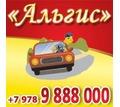 Такси в Симферополе и Большой Ялте – «Альгис»: ваш надежный помощник - Пассажирские перевозки в Симферополе