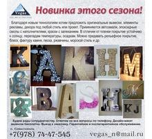 Буквы и рекламные изделия из нержавейки с покрытиями - Реклама, дизайн, web, seo в Ялте