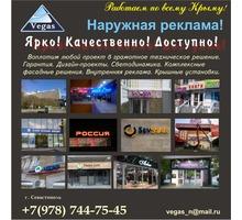 """Наружная реклама  """"Вегас-Реклама"""" - Реклама, дизайн, web, seo в Севастополе"""