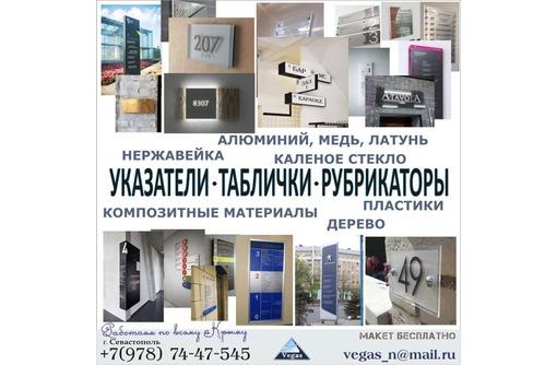 """Наружная реклама от """"Вегас-Реклама"""" - Реклама, дизайн, web, seo в Алуште"""