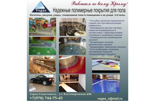 Полимерные покрытия для пола с рисунками, логотипами или орнаментами - Реклама, дизайн, web, seo в Алуште