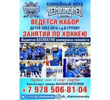"""Хоккейный клуб """"Черноморец"""" - Детские спортивные клубы в Севастополе"""