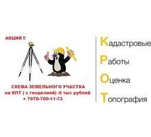 геодезические работы на Северной Стороне и пригороде - Проектные работы, геодезия в Севастополе