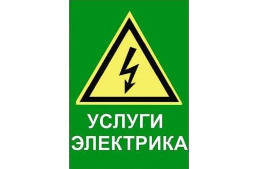 электромонтажные работы, вызов электрика, фото — «Реклама Севастополя»