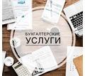 Услуги по ведению бухгалтерского и налогового учета - Бухгалтерские услуги в Симферополе