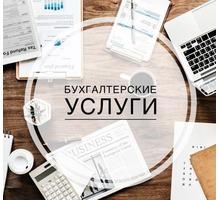 Услуги по ведению бухгалтерского и налогового учета - Бухгалтерские услуги в Крыму