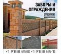 Заборный бетонный блок (француз) - Заборы, ворота в Симферополе