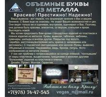 Вывески, буквы, логотипы и др изделия из нержавейки с покрытием - Реклама, дизайн, web, seo в Крыму