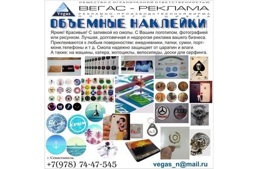 Наклейки объемные (смола), шильды, бейджи, фото — «Реклама Севастополя»