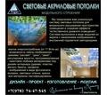 """Потолки """"открытое пространство"""" - Дизайн интерьеров в Севастополе"""