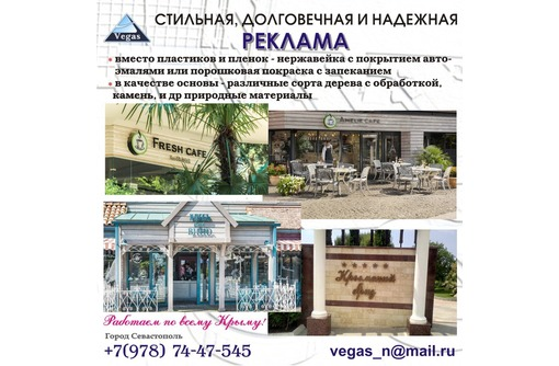 Буквы из нержавейки, меди, латуни и др. - Реклама, дизайн, web, seo в Севастополе