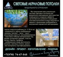 """Потолки """"открытое пространство"""" - Натяжные потолки в Ялте"""
