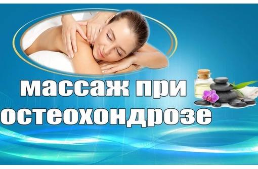 Лечебный массаж от артритов, артрозов, остеохондрозов, бронхитов, пневмонии. - Массаж в Севастополе