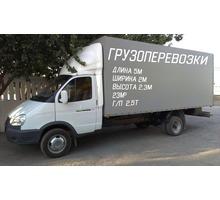 Грузоперевозки Симферополь Газель 5м - Грузовые перевозки в Симферополе