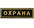 Охранному предприятию срочно требуются охранники, фото — «Реклама Севастополя»