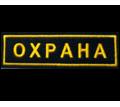 Предприятию срочно требуются охранники - Охрана, безопасность в Севастополе