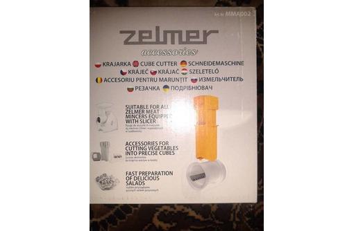 Продаю насадку для резки кубиками к мясорубке ZELMER MMA002, фото — «Реклама Севастополя»