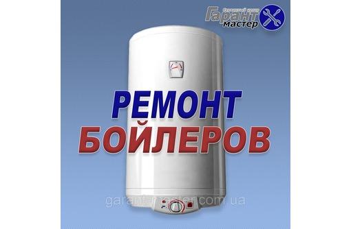 Ремонт бойлеров газовых  колонок котлов в Евпатории  ОЛЕГ ВАЛЕРЬЕВИЧ, фото — «Реклама Евпатории»